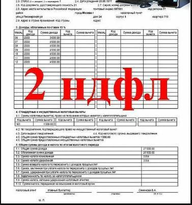 2 ндфл заказать для военнослужащих 3 ндфл за 2012